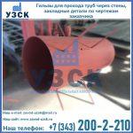Купить гильзы для прохода труб через стены в Шахтинске