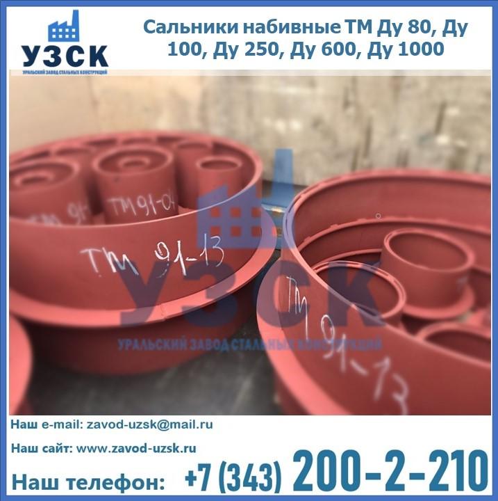 Купить сальники набивные ТМ Ду 80, Ду 100, Ду 250, Ду 600, Ду 1000 в Нижнекамске
