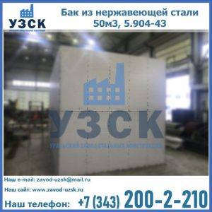 Купить бак из нержавеющей стали 50м3, 5.904-43 в Екатеринбурге