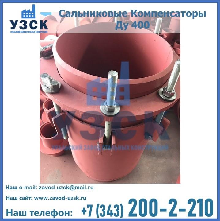 Купить сальниковые Компенсаторы Ду 400 в Екатеринбурге