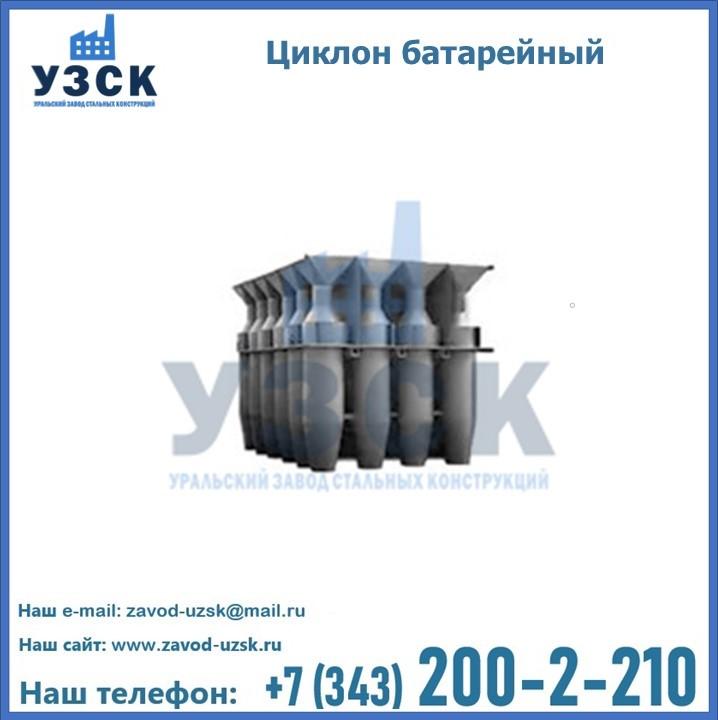 БЦУ батарейные циклоны в Екатеринбурге
