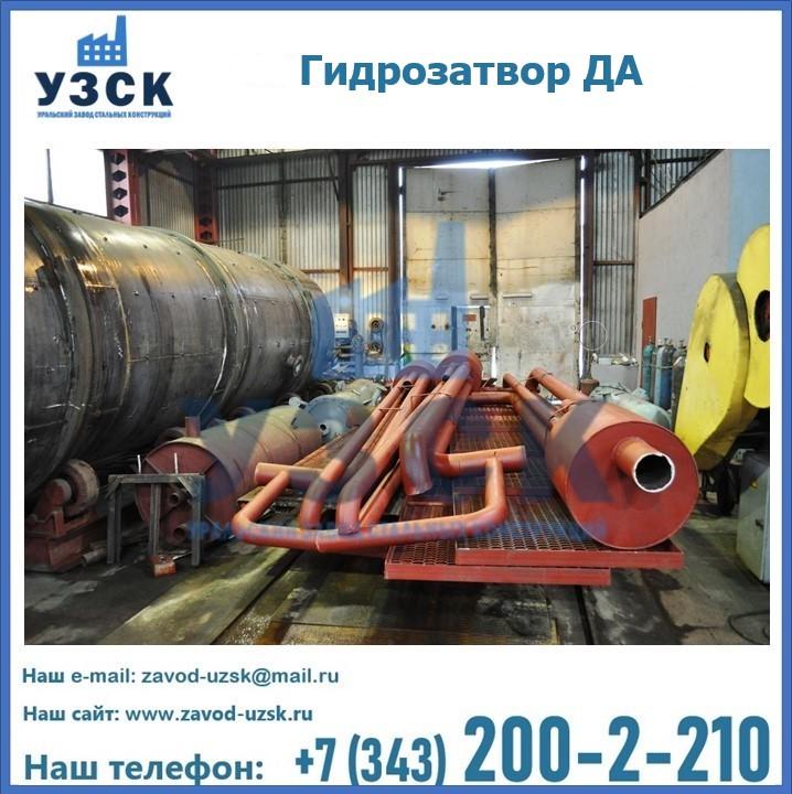 Гидрозатворы ДА установка в Нижнекамске