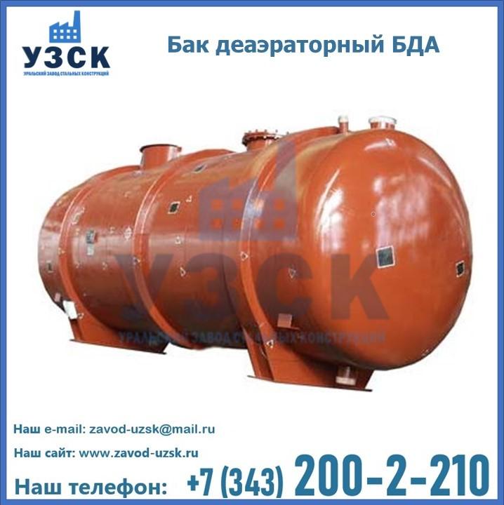 Бак БДА деаэраторный фото в Нижнекамске