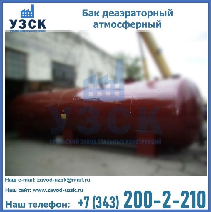 Бак БДА деаэраторный установка в Екатеринбурге