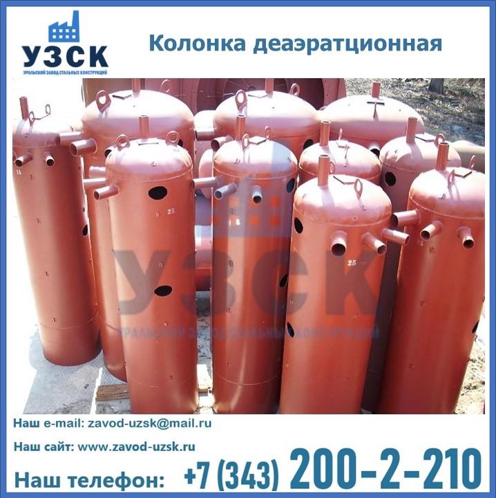 Колонки ДА деаэрационные фото в Екатеринбурге