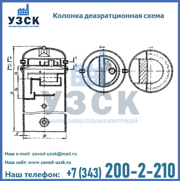 Колонки ДА деаэрационные чертеж в Екатеринбурге