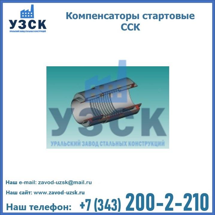 Компенсаторы стартовые ССК в Екатеринбурге