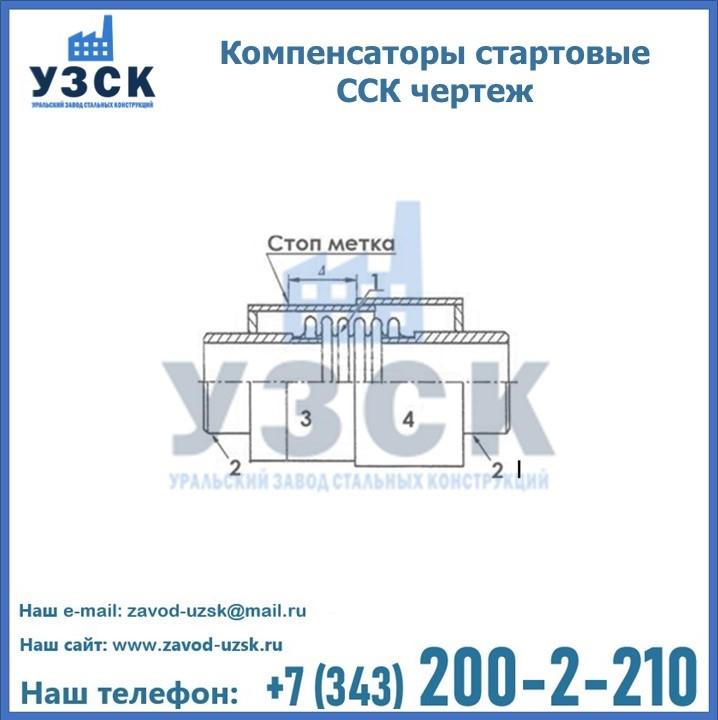 Компенсаторы стартовые ССК чертеж в Екатеринбурге