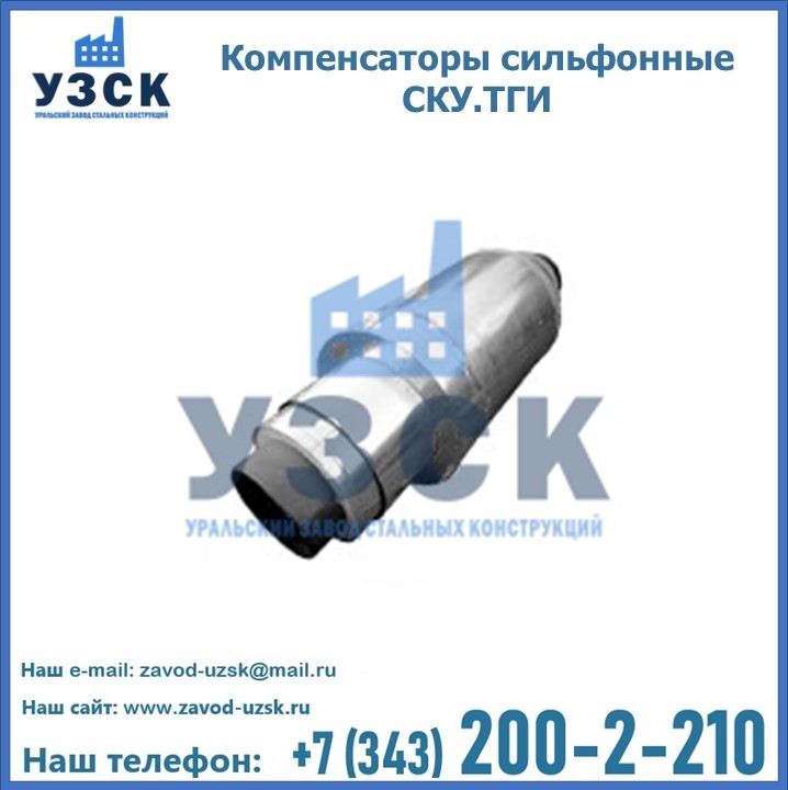Компенсаторы сильфонные СКУ.ТГИ