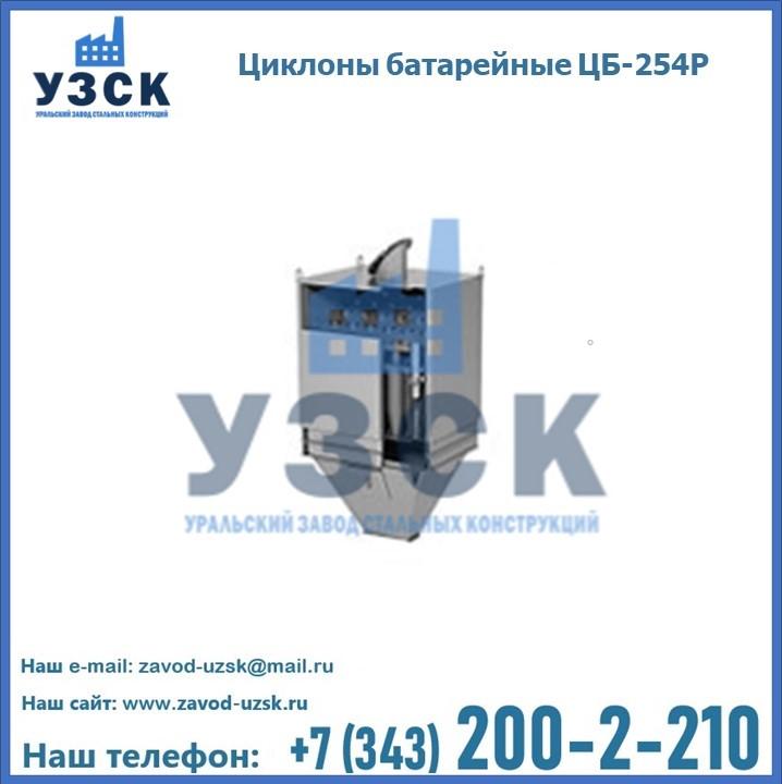 Циклон ЦБ-254Р в Екатеринбурге