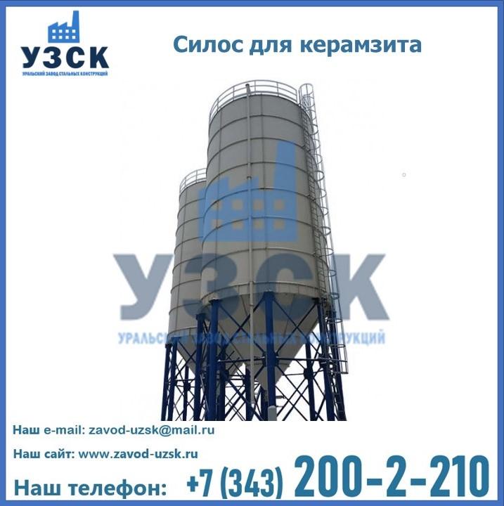 Силос для керамзита в Екатеринбурге