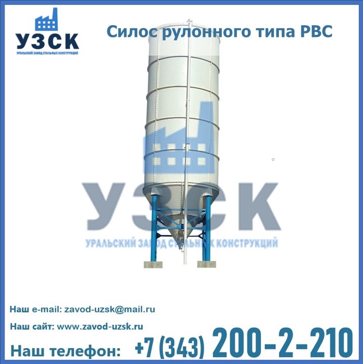 Силос рулонного типа РВС в Екатеринбурге