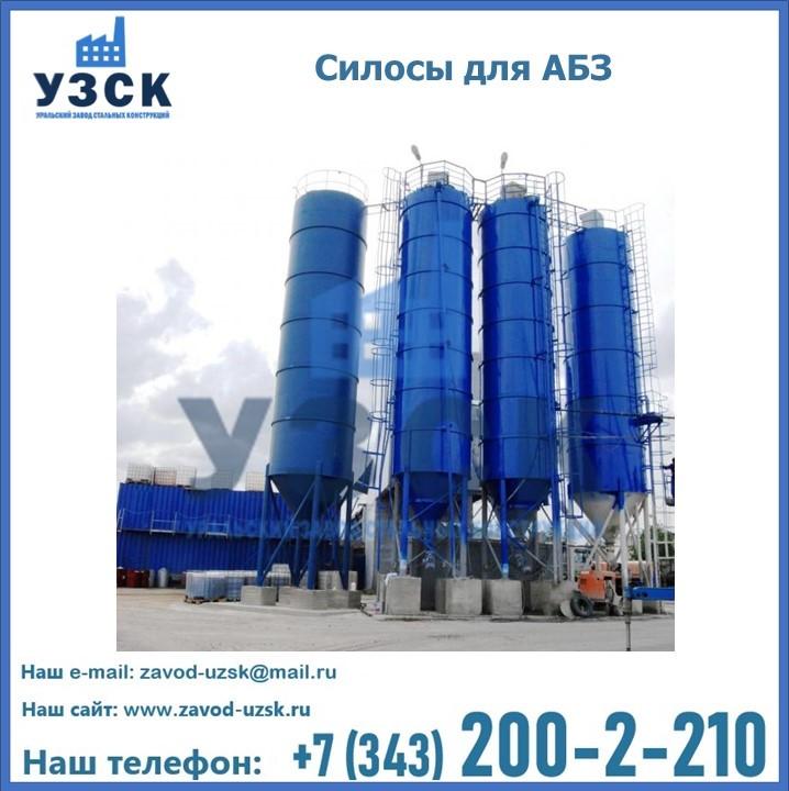 Силосы для асфальтовых заводов и АБЗ в Екатеринбурге