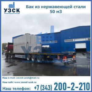 Купить бак из нержавеющей стали 50 м3 в Екатеринбурге