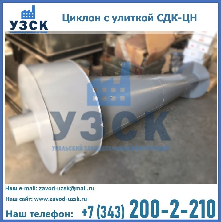 Купить циклон с улиткой СДК-ЦН в Екатеринбурге