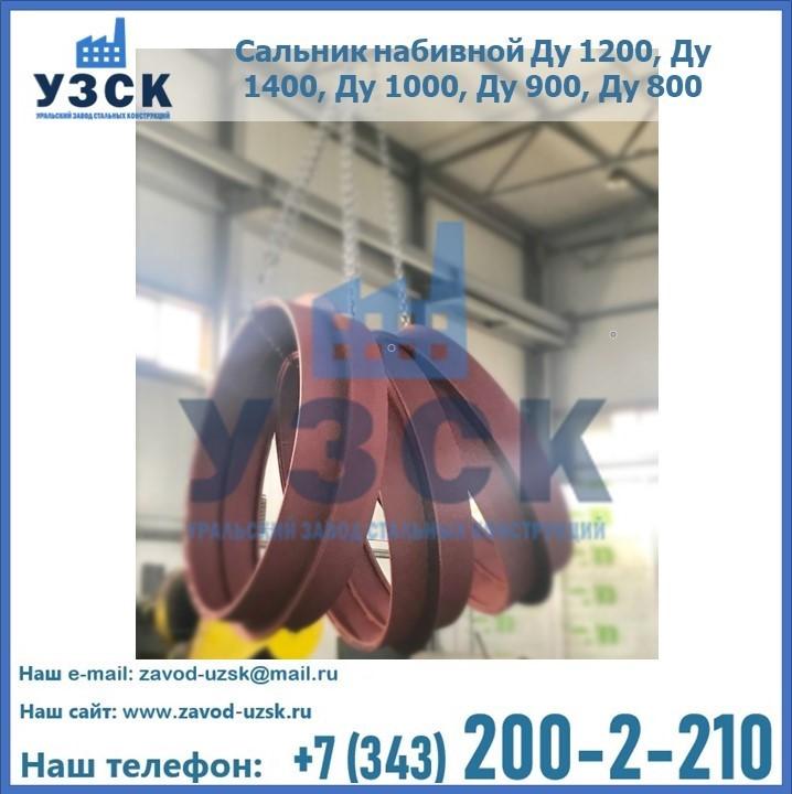 Купить сальник набивной Ду 1200, Ду 1400, Ду 1000, Ду 900, Ду 800 в Нижнекамске