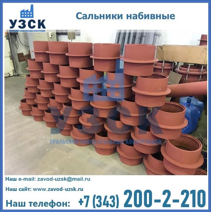 Купить сальники набивные в Нижнекамске