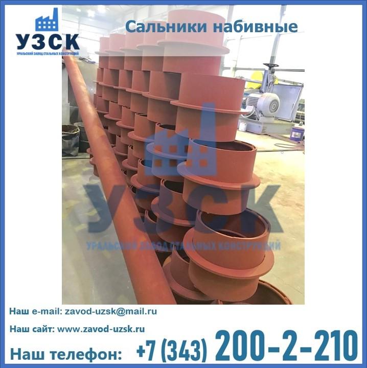 Купить сальники набивные в Екатеринбурге в Уфе