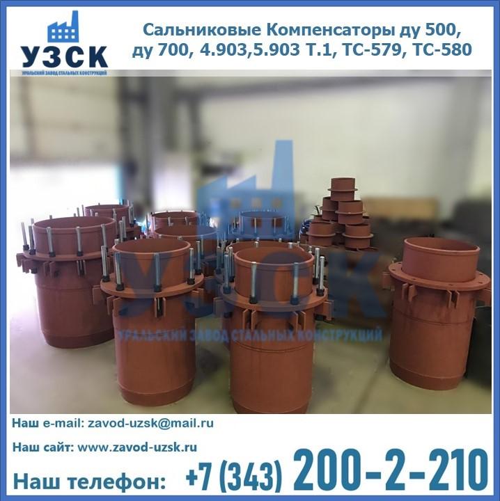 Купить сальниковые компенсаторы ду 500, ду 700, 4.903,5.903 Т.1, ТС-579, ТС-580 в Екатеринбурге