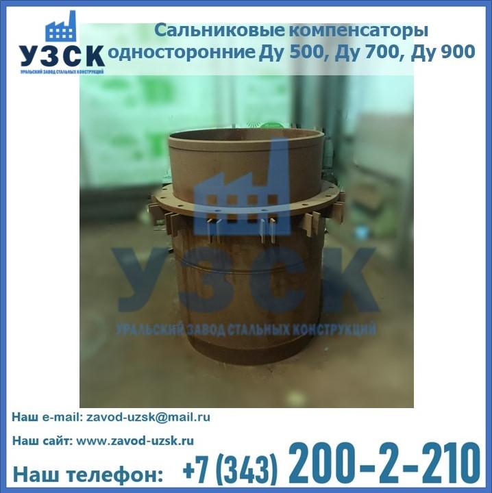 Купить сальниковые компенсаторы односторонние Ду 500, Ду 700, Ду 900 в Екатеринбурге