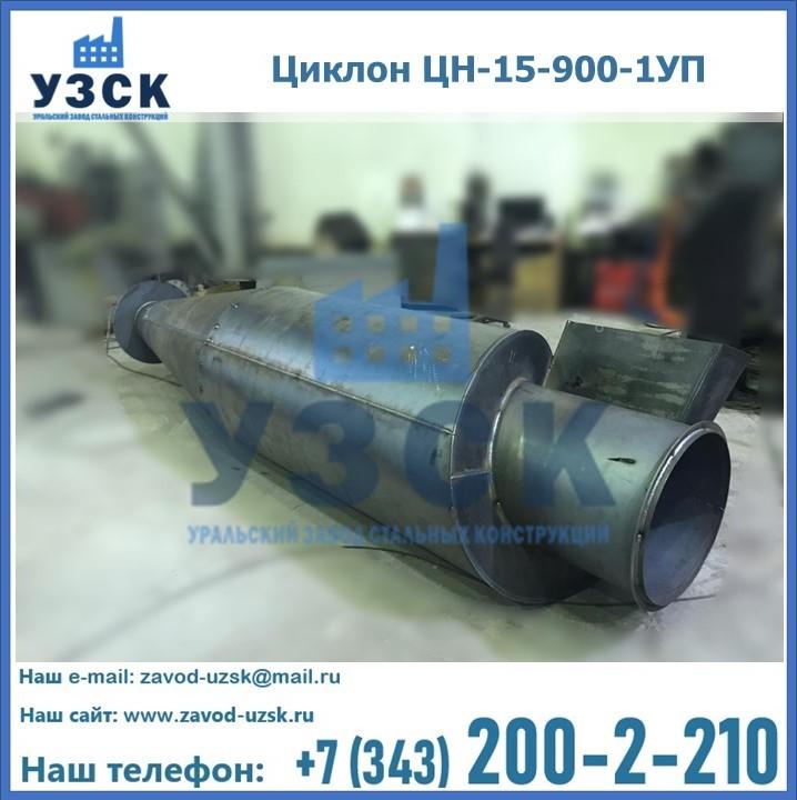 Купить циклон ЦН-15-900-1УП в Екатеринбурге