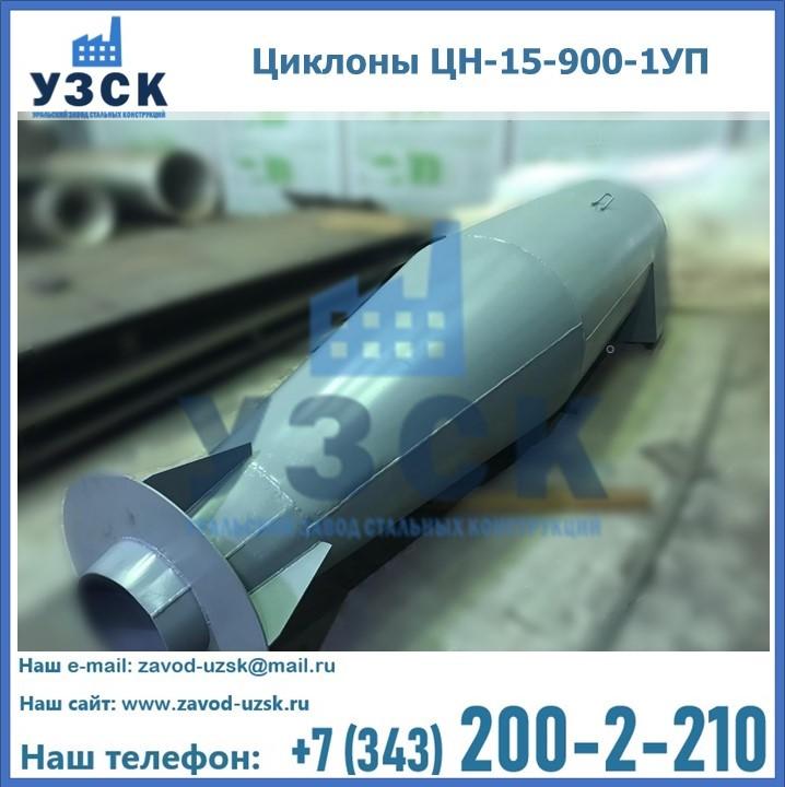 Купить циклоны ЦН-15-900-1УП в Екатеринбурге