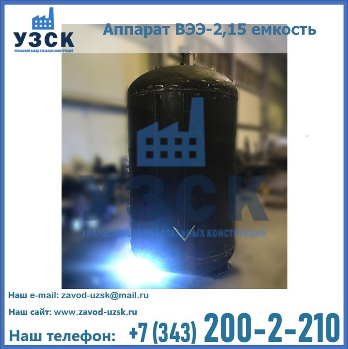 Купить аппарат ВЭЭ-2,15 емкость в Пскове