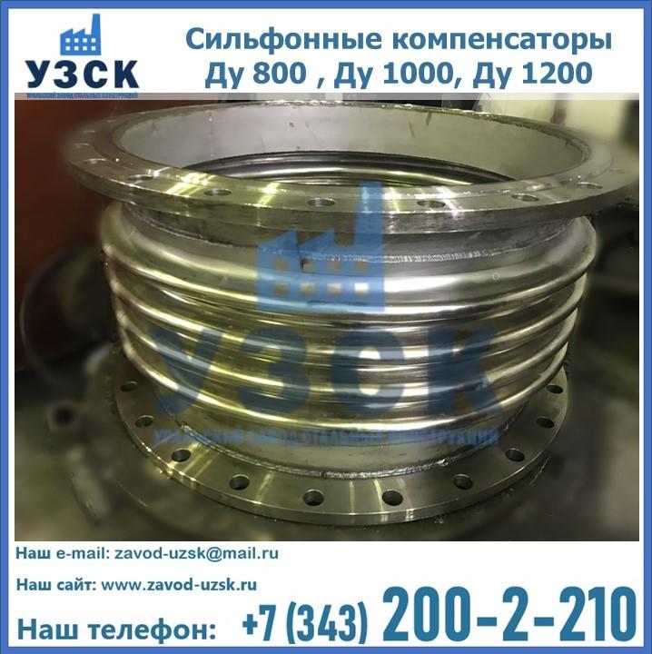 Купить сильфонные компенсаторы Ду 800 , Ду 1000, Ду 1200 в Екатеринбурге