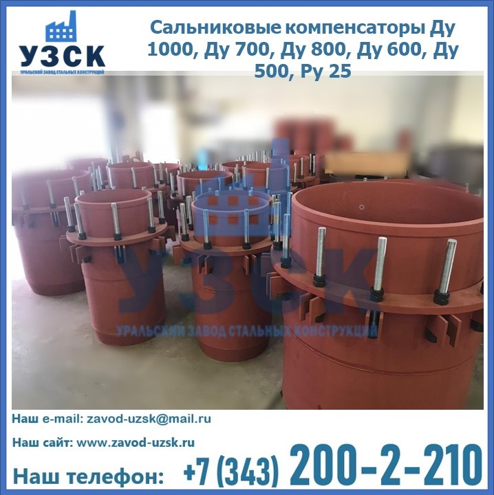Купить сальниковые компенсаторы Ду 1000, Ду 700, Ду 800, Ду 600, Ду 500, Ру 25 в Екатеринбурге