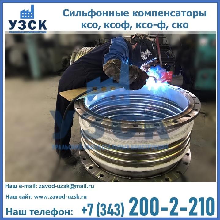 Купить сильфонные компенсаторы ксо, ксоф, ксо-ф, ско в Казахстане