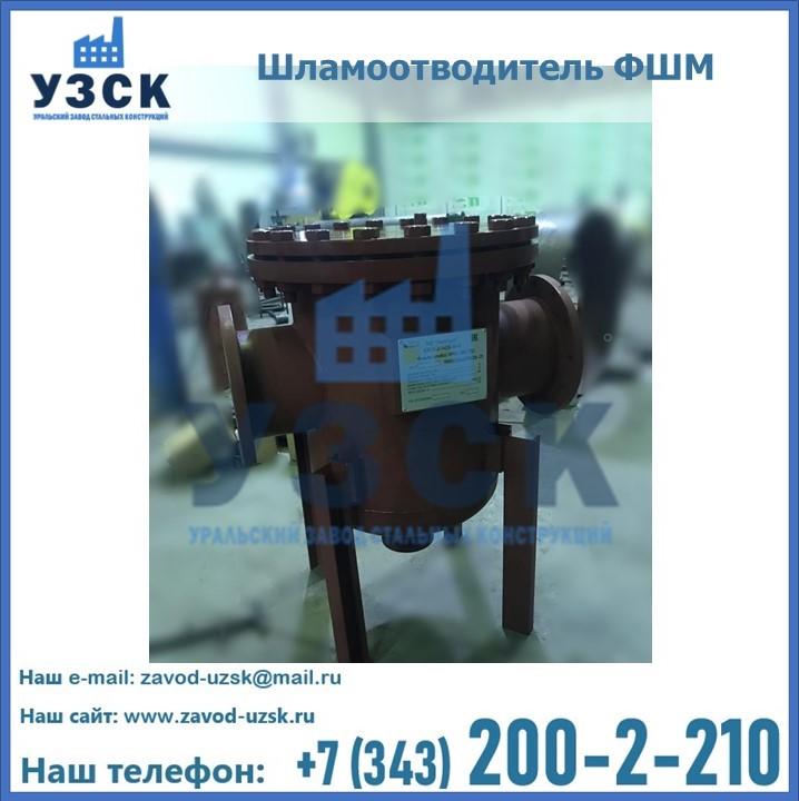 Купить шламоотводитель ФШМ в Екатеринбурге