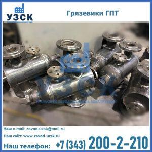 Купить грязевики ГПТ от производителя в Обнинске