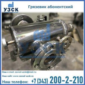 Купить грязевик абонентский по доступной цене в Обнинске