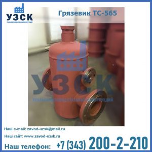Купить грязевик ТС-565 в Орехово-Зуево