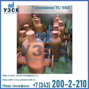Купить грязевики ТС-565, ТС-566, ТС-567 в Обнинске