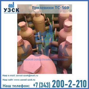 Купить грязевики ТС-568, 559 в Орехово-Зуево