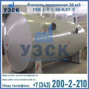 Купить ёмкость подземная 20 м3 ГКК-1-1-1-20-0,07-У в Екатеринбурге