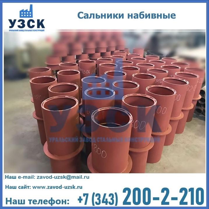 Купить сальник набивной по доступной цене в Нижнекамске