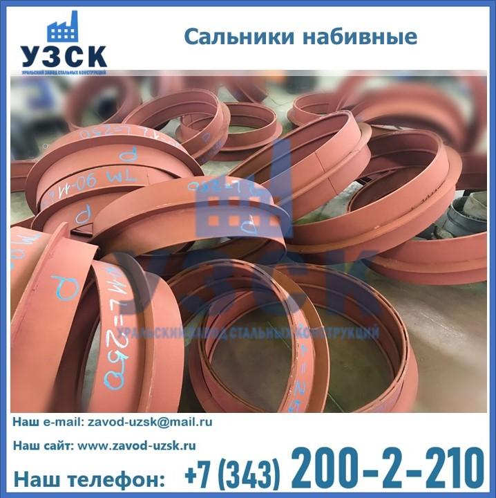 Купить сальник набивной по доступной цене в Курске