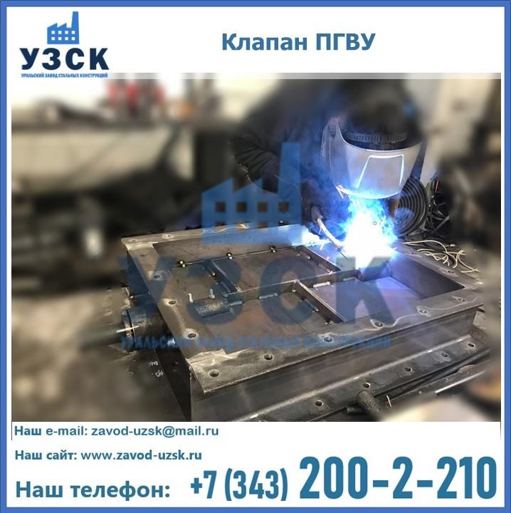 Производство клапанов ПГВУ прямоугольных в Нур-Султан (Астана)