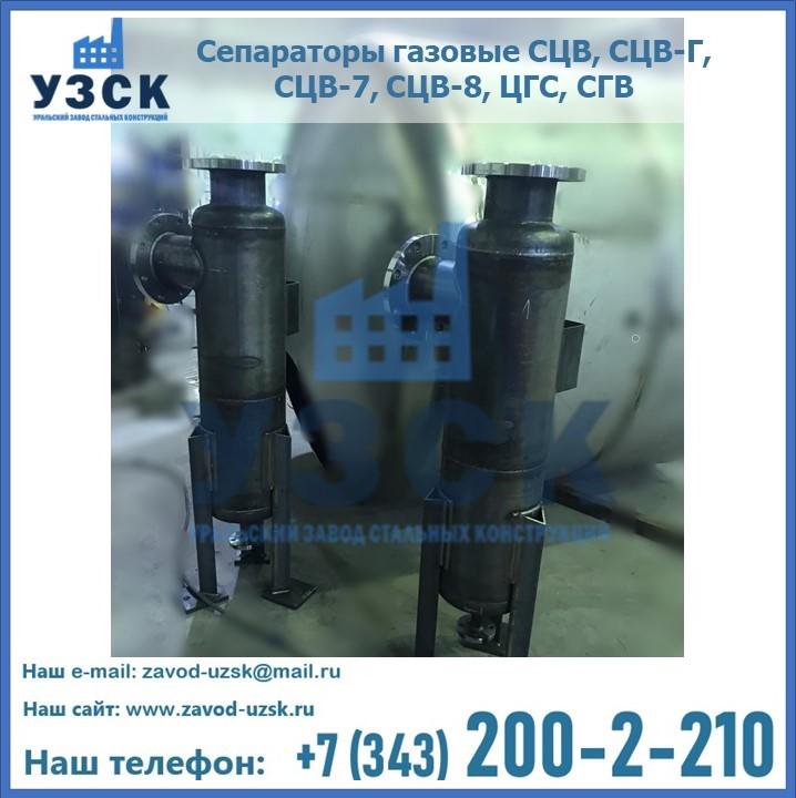 Купить сепараторы СЦВ, СГВ от завода производителя в Томске