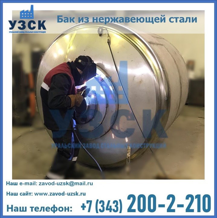 Купить баки и ёмкости из нержавеющей стали от завода УЗСК в Екатеринбурге