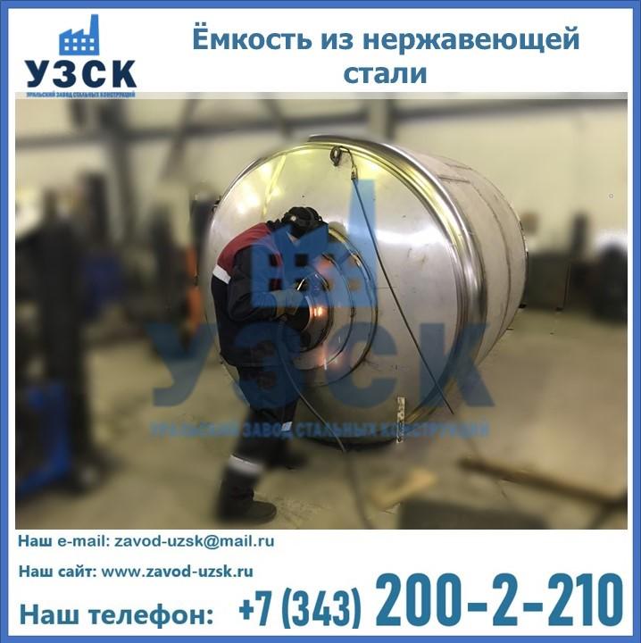 Купить ёмкости и баки из нержавеющей стали от завода УЗСК в Екатеринбурге