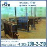 Купить клапаны ПГВУ полностью герметичные от завода производителя в Нур-Султан (Астана)