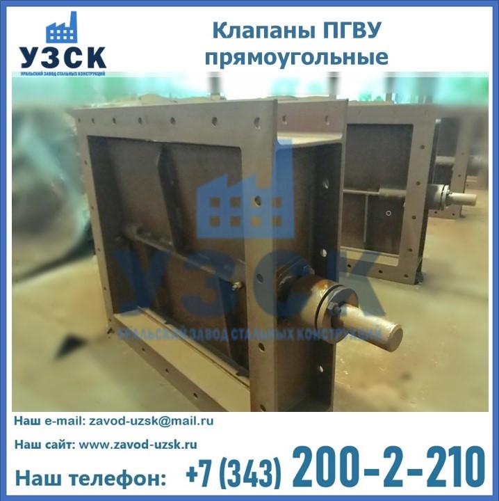 Купить клапаны ПГВУ полностью герметичные от завода производителя в Нижнекамске