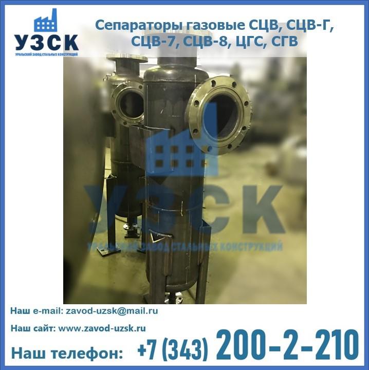 Купить сепараторы газовые СЦВ, СЦВ-Г, СЦВ-7, СЦВ-8, ЦГС, СГВ в Пскове