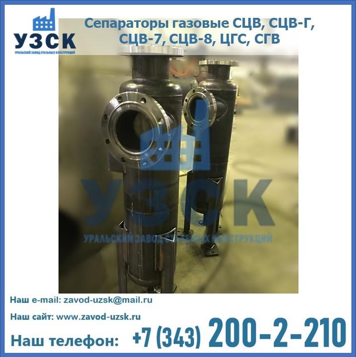 Купить сепараторы газовые СЦВ, СЦВ-Г, СЦВ-7, СЦВ-8, ЦГС, СГВ в Энгельсе