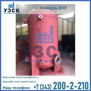 Купить емкость ВЭЭ от завода производителя в Екатеринбурге