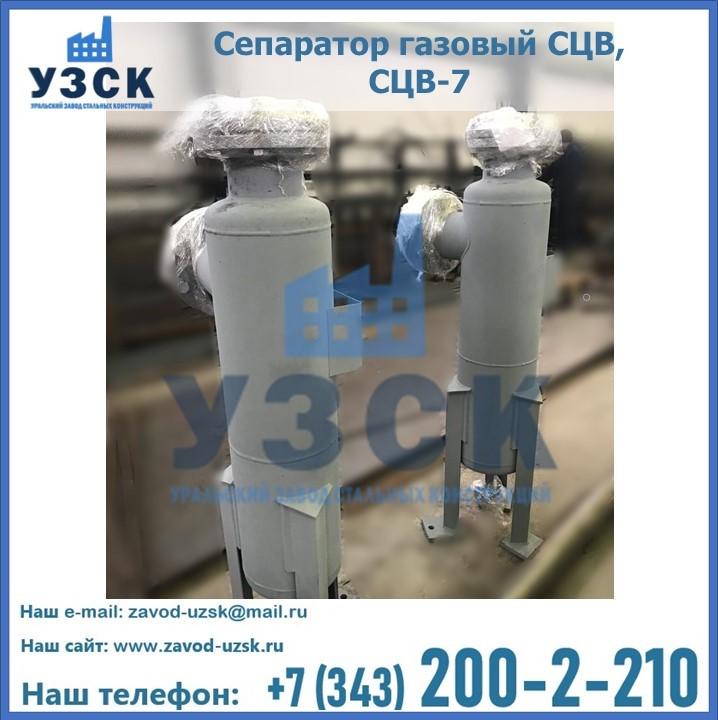 Купить сепараторы СЦВ, СГВ от завода производителя в Пскове