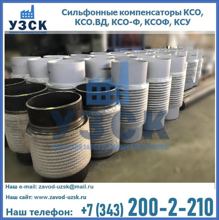 Купить сильфонные компенсаторы КСО, КСО.ВД, КСО-Ф, КСОФ, КСУ в Екатеринбурге